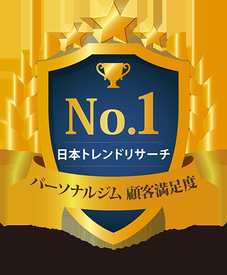 パーソナルジム 日本トレンドリサーチ№1