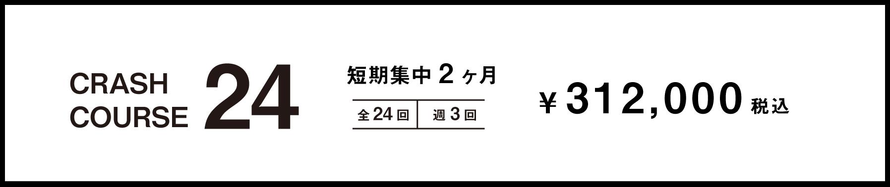 短期集中2ヶ月 全24回 週3回 312,000円+TAX