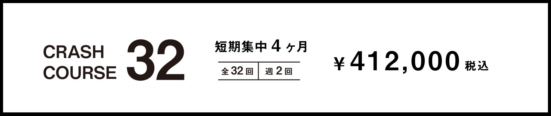 短期集中3ヶ月 全32回 週2回 412,000円+TAX