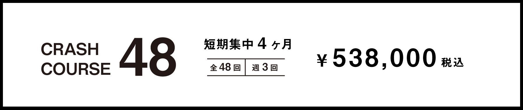 短期集中4ヶ月 全48回 週3回 538,000円+TAX