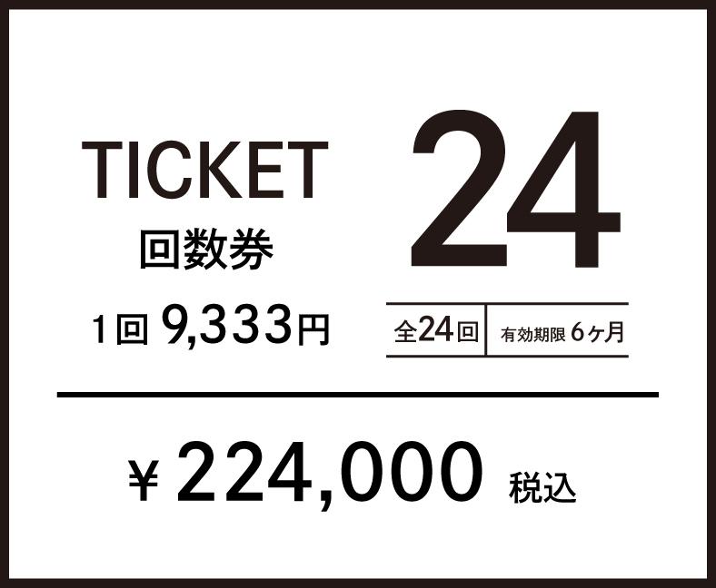 回数券 24回 186,000円+TAX