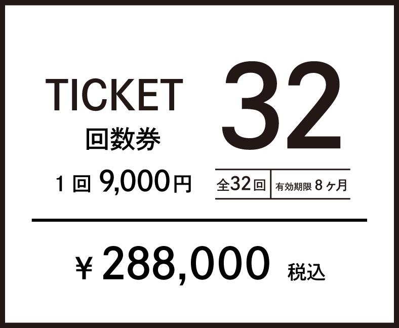 回数券 32回 240,000円+TAX