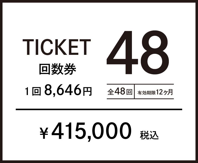 回数券 48回 336,000円+TAX